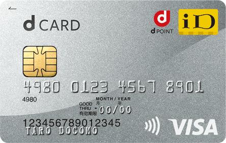 「dカード」の公式サイトに移動中です