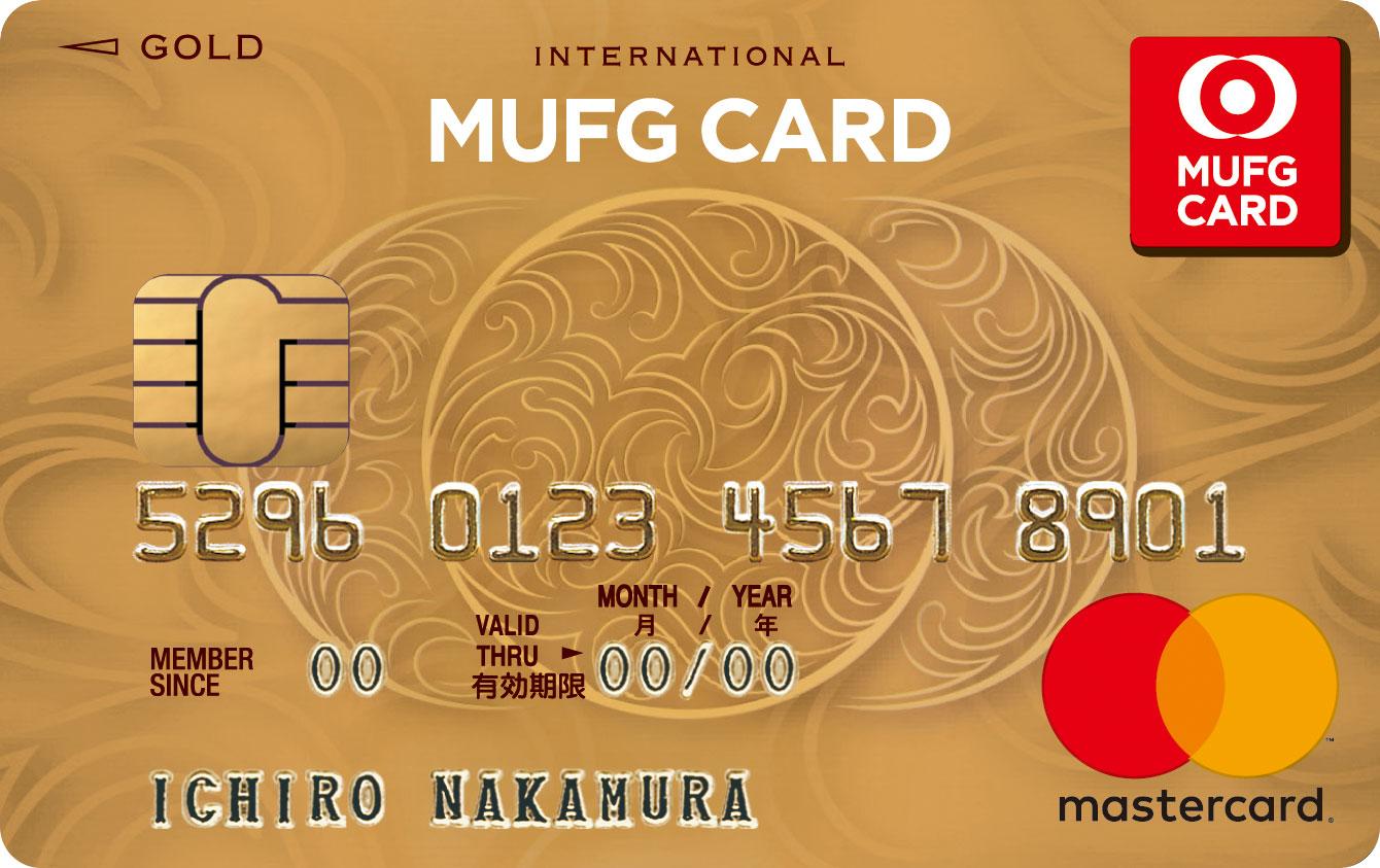 「MUFG カード ゴールド」の公式サイトに移動中です