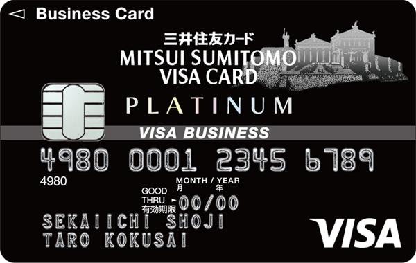 「三井住友ビジネスカードプラチナ」の公式サイトに移動中です