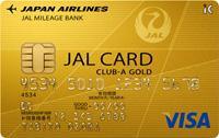 JALカードCLUB-Aゴールドカード