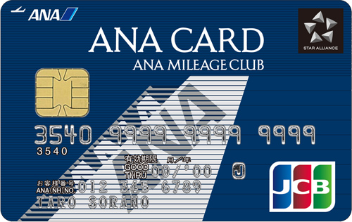 「ANA JCB 一般カード」の公式サイトに移動中です