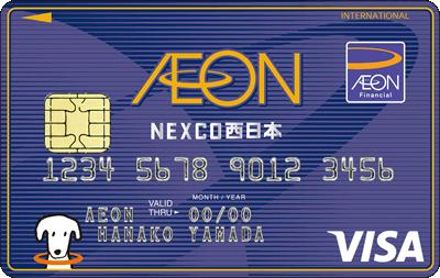 イオン NEXCO西日本カード