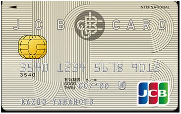 「JCB一般カード」の公式サイトに移動中です