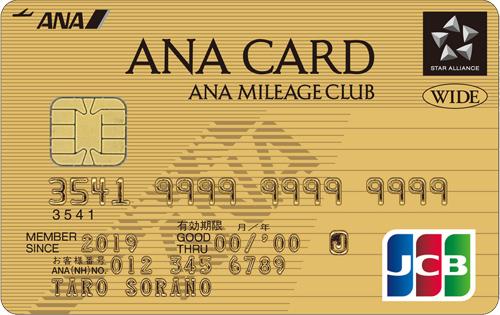「ANA JCB ワイドゴールドカード」の公式サイトに移動中です
