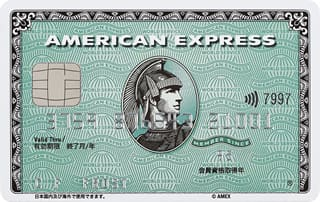 「アメリカン・エキスプレス・カード」の公式サイトに移動中です