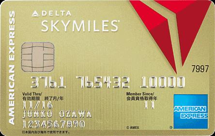 「デルタスカイマイルアメリカン・エキスプレス・ゴールドカード」の公式サイトに移動中です