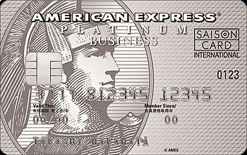 「セゾンプラチナ・ビジネス・アメリカン・エキスプレス・カード」の公式サイトに移動中です