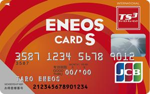 「ENEOSカードS」の公式サイトに移動中です