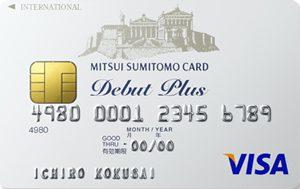 三井住友VISAデビュープラスカードを実際に申し込んで審査を受けてみた【体験談】