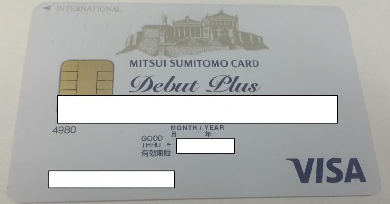 実際に届いた三井住友VISAデビュープラスカード