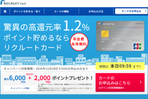 リクルートカードの還元率2%って本当?答えは公式に載ってない!?