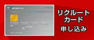 リクルートカードの申込方法!申込をするならコレを読んでから!?