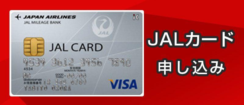 JALカードの申し込み方法と、選び方。JALカードはどれがいい?