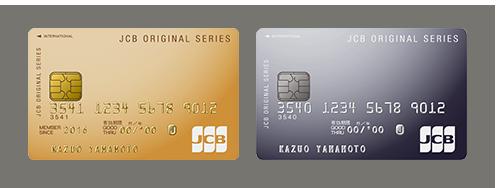 JCBのWEB限定デザインのクレジットカードが登場!高級感あふれるデザイン
