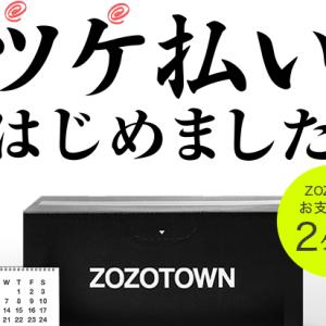 ZOZOTOWNがツケ払いサービスを開始!クレジットカードがなくても便利になる?