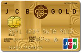 JCBゴールドカードのデザイン