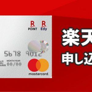 楽天カードの申込方法を順を追って解説。初めて楽天カードを使うなら