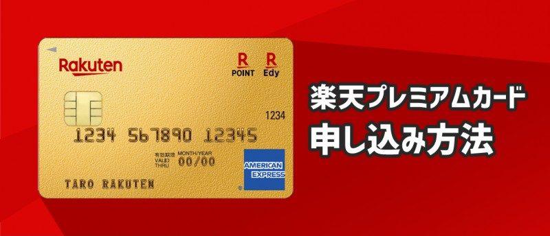 楽天プレミアムカードの申込方法。普通の楽天カードの申込との違いは?