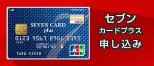 セブンカード・プラスに申し込みをする流れ。nanacoチャージや利用まで