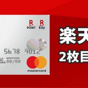 楽天カードは2枚目のカードとして使えるか?最適なメインカードは?