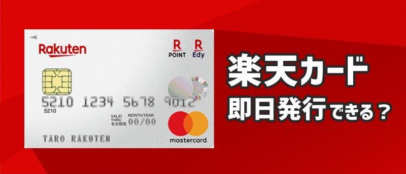 楽天カードは即日発行出来ないが、最短3日で発行可能