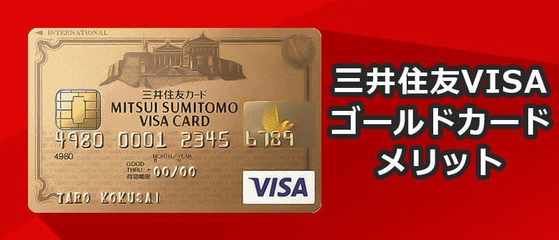 三井住友VISAゴールドカードは国内トップクラスのステータス!審査基準は?