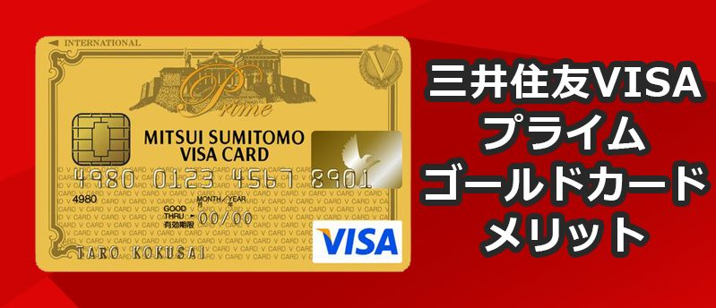 三井住友VISAプライムゴールドカードのメリット・評判を徹底解説