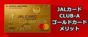 JALカード CLUB-AゴールドカードはJALマイルを貯める最強のゴールドカード