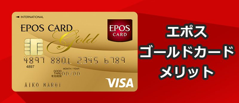 エポスゴールドカードの評判・メリット。年会費無料でポイントがざくざく貯まる!