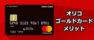 Orico Card THE POINT PREMIUM GOLDはポイント高還元でザクザク貯まる