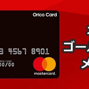 Orico Card THE POINT PREMIUM GOLDはポイント高還元でザクザク貯まる