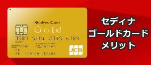 セディナゴールドカードはポイント優待特化のゴールドカード!メリット・評判まとめ