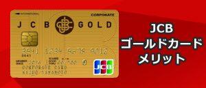 JCBゴールドカードのメリット・評判まとめ。ステータスを求める人にピッタリの1枚