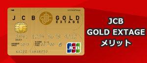 JCB GOLD EXTAGEのメリット・評判まとめ。本格的なゴールドカードを目指す20代におすすめの1枚