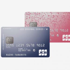 JCB Card Wのメリット・評判まとめ。還元率は常に1%でポイントがザクザク貯まる!