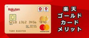 楽天ゴールドカードは楽天市場で最大5%の還元率!評判とメリットを解説