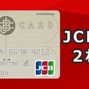 2枚持ちするときJCBカードと相性がいいカードどれ?