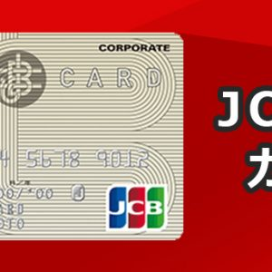 JCB法人カードのメリットは?他社カードとの違いを検証