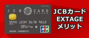 JCB CARD EXTAGEのメリットは?特徴やサービス徹底解説