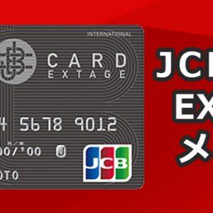 JCB CARD EXTAGEのメリットは?特徴やサービス徹底解説