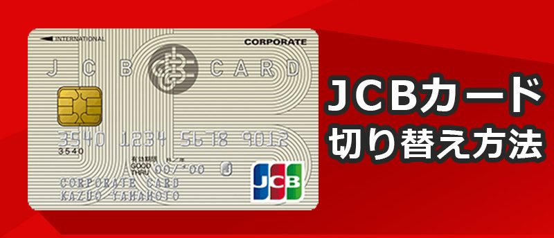 JCBカードの切り替え方法とアップグレードとダウングレードのメリット