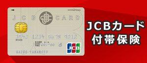 JCBカードの付帯保険を徹底紹介