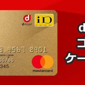 dカードゴールドの凄さはケータイ補償金額がdカードの10倍!