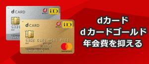 dカード・ゴールドカードの年会費を安く抑える方法