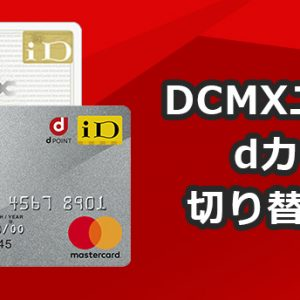 DCMXユーザーはdカードに切り替えよう!メリットと移行の方法も解説