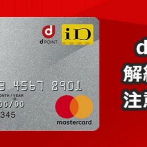 dカードの解約方法は? できなくなることと注意点も徹底解説!