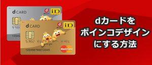 dカードをポインコデザインにする方法とその注意点について
