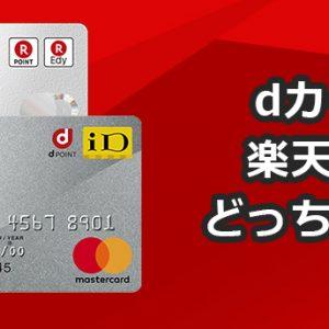 どっちがお得?dカードと楽天カードを様々な面から徹底比較!