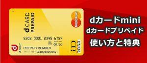カードminiとdカードプリペイドの使い方・お得なポイントの貯め方や特典などを紹介