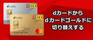 dカードからdカードゴールドへアップグレードする方法を解説